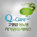 Q-Care 고혈압 당뇨병 자가관리서비스 logo