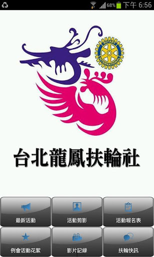 台北永樂扶輪社 ROTARY CLUB OF TAIPEI YINLOG