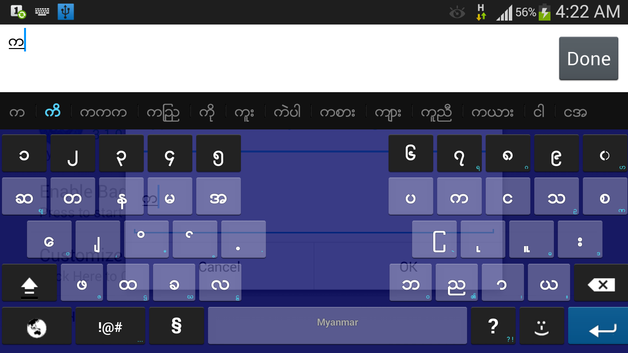 Bagan Keyboard - screenshot
