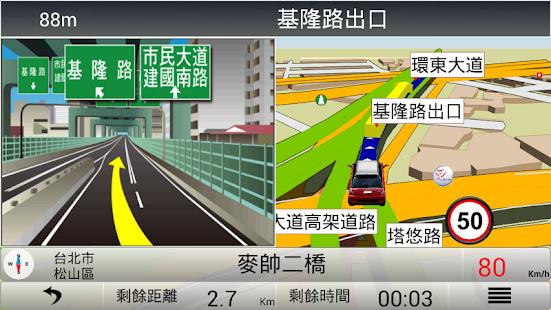 導航PAPAGO! Taiwan 體驗版|玩交通運輸App免費|玩APPs
