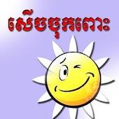 Khmer Comedy TV