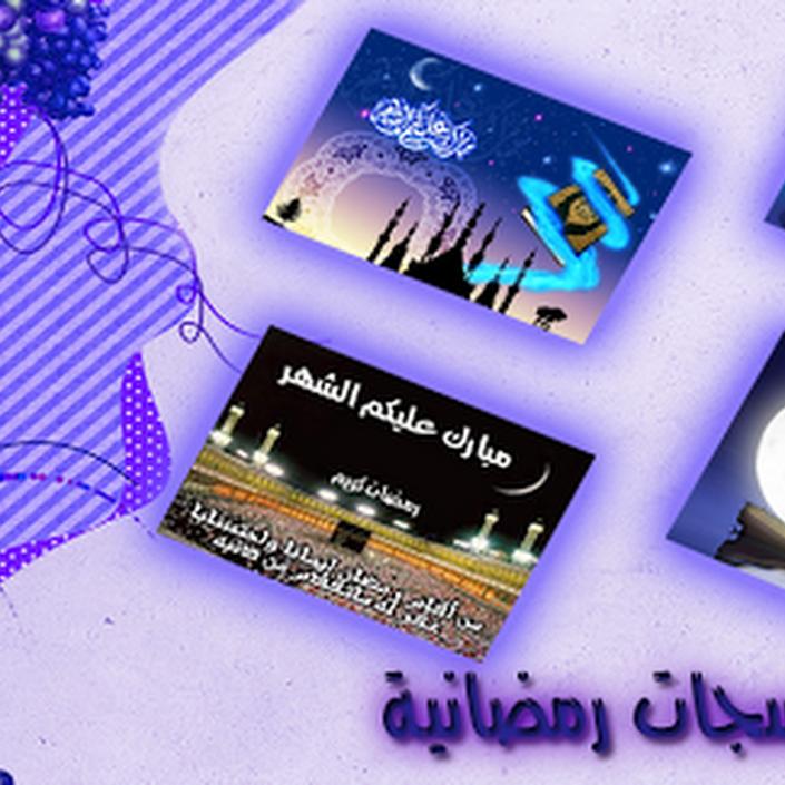 تطبيق مسجات رمضانية واتس اب 2013 رسائل مصورة جميلة للتهنئة للاندرويد Ramadan SMS whatsapp.APK