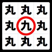 漢字仲間はずれ探し