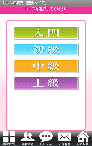 【免費益智App】ももクロ検定(無料クイズ)-APP點子