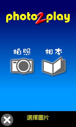隨拍即玩Photo2Play