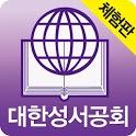 대한성서공회 모바일성경 라이트 버전(체험판) icon