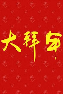 Chinese New Year Ringtones - screenshot thumbnail