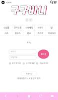 Screenshot of 구구바니 99BUNNY