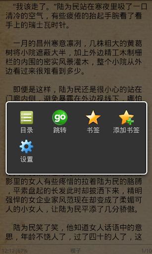 【免費書籍App】官道无疆-APP點子
