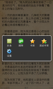 官道无疆 書籍 App-癮科技App