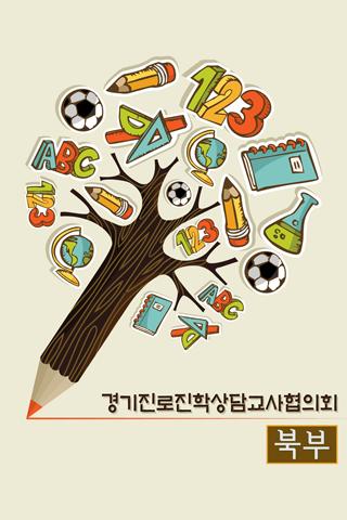 경기진로교사협의회-북부 경기진로교사협의회