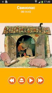 玩免費書籍APP|下載Аудио сказки Андерсена детям app不用錢|硬是要APP