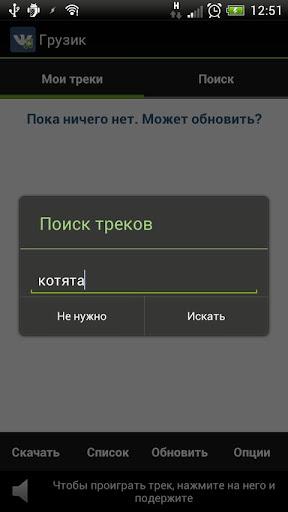 【免費音樂App】Грузик-APP點子