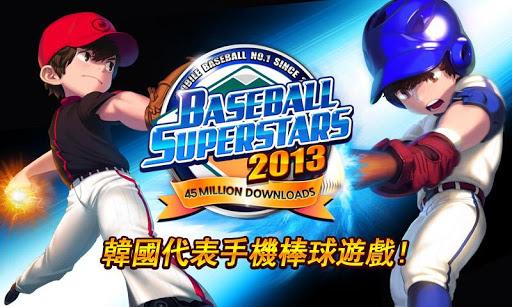 棒球明星2013