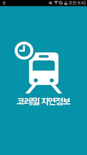 코레일 지연정보