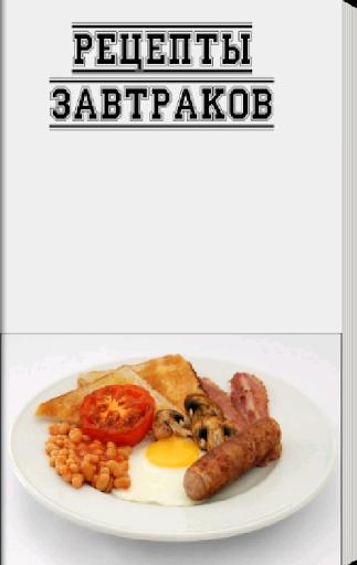 Рецепты завтраков