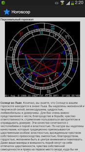 Ваш персональный гороскоп - náhled