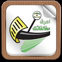 مخالفات ساهر المطور icon