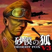 砂漠の狐V3 - KEMCO