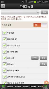 한화투자증권 SmartM - screenshot thumbnail