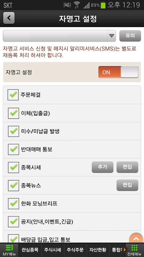 한화투자증권 SmartM - screenshot