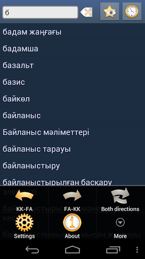 Казахский Фарси Словарь