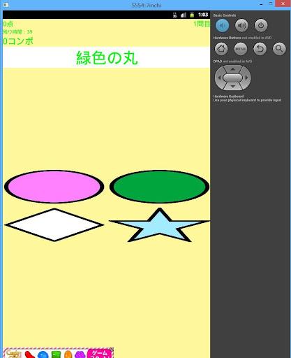 【免費娛樂App】早押し!脳トレ反射神経(図形編)-APP點子