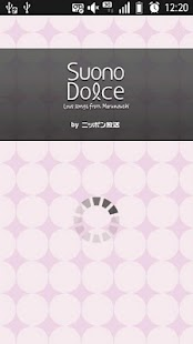 Suono Dolce for Android- screenshot thumbnail