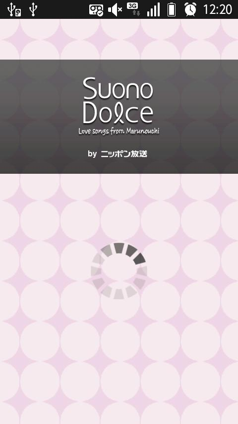 Suono Dolce for Android- screenshot