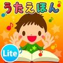 タッチ!うごくうたえほんLite icon