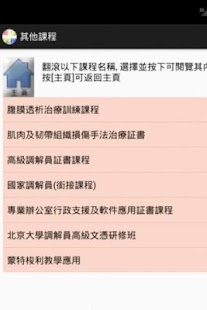 職業培訓課程- screenshot thumbnail