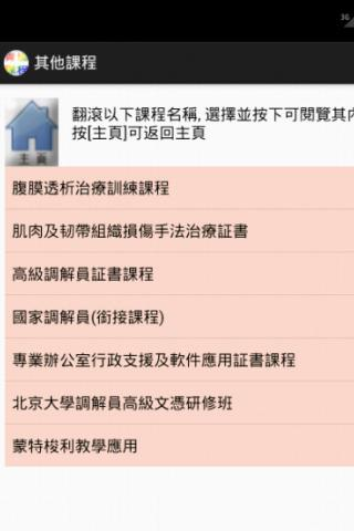 職業培訓課程- screenshot
