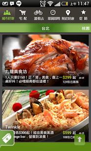 吃喝玩樂折價券 GROUPON台灣網