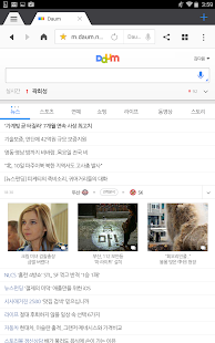 Daum - news, browser - screenshot thumbnail