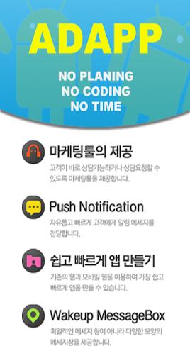 [애드앱] 어플제작 누구나 광고없는 무료 앱제작도구