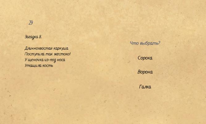 Загадки-обманки - screenshot