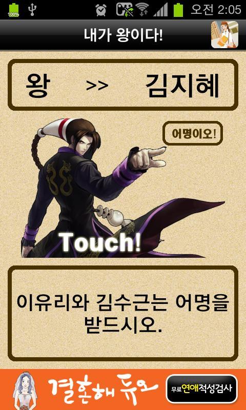 [무료] 왕게임 - screenshot