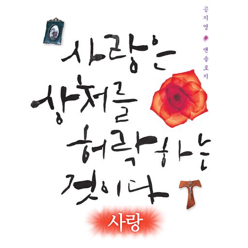 [오디오북]사랑은 상처를 허락하는 것이다 - 사랑 LOGO-APP點子