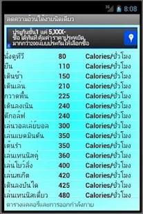 ตารางแคลอรี่อาหาร ลดความอ้วน- screenshot thumbnail