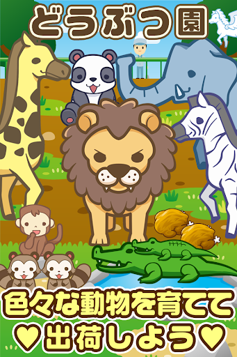 どうぶつ園~動物を育てる楽しい育成ゲーム~