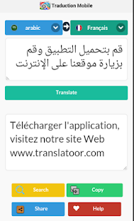 Easy Translator Arabe French- screenshot thumbnail