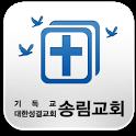 송림교회 icon