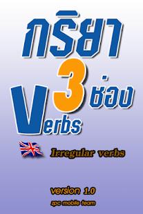 Verbs 3 (กริยา 3 ช่อง) - screenshot thumbnail