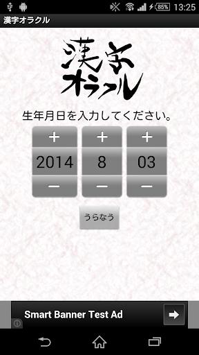 漢字オラクル