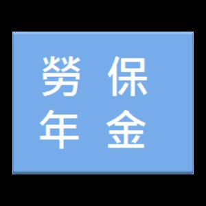勞保年金試算 工具 App LOGO-APP試玩