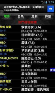 TV program schedule-Taiwan - screenshot thumbnail