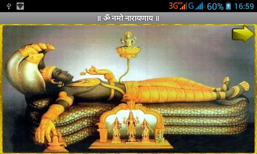 Vishnu Gita Audio