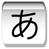 Japanese Syllables (Hiragana)