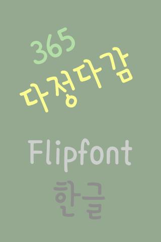 365frendly ™ Korean Flipfont