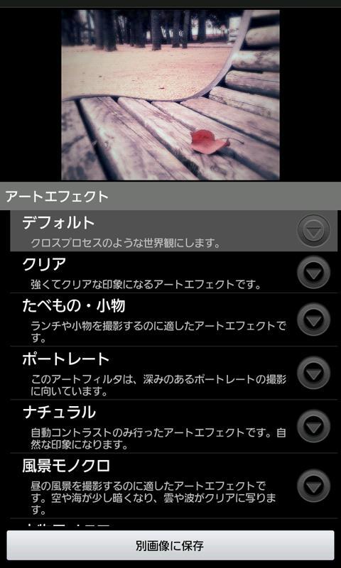 Art Camera X- screenshot